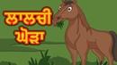 ਲਾਲਚੀ ਘੋੜਾ | Punjabi Cartoon | Moral Stories for Kids in Punjabi Language | Maha Cartoon TV Punjabi