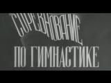 СОРЕВНОВАНИЯ ПО СПОРТИВНОЙ ГИМНАСТИКЕ РОССИЙСКОГО ОБЩЕСТВА «СПАРТАК» (1960).