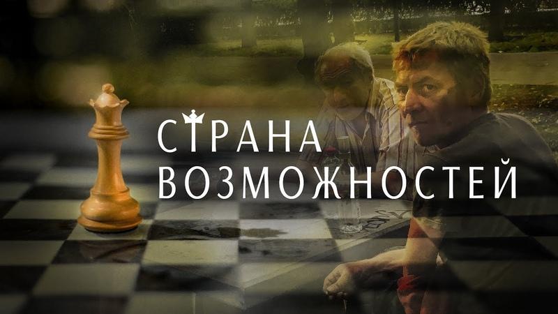 СТРАНА ВОЗМОЖНОСТЕЙ – Самый правдивый фильм о России за 1 минуту! Микрофильм! (4K – Ultra HD)