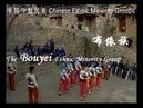 Bouyei Ethnic Minority Group 布依族