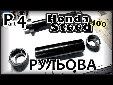 Honda Steed 400 - Зварка нових чашок підшипників рульової колонки [part 4]