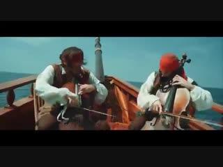 Музыка из Пиратов карибского моря в исполнении 2CELLOS