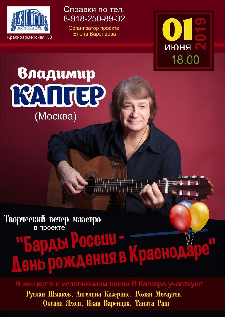 Афиша Владимир Капгер Концерт в Краснодаре