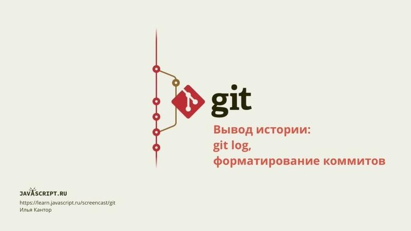8 4 Скринкаст по Git Просмотр Вывод истории git log форматирование коммитов