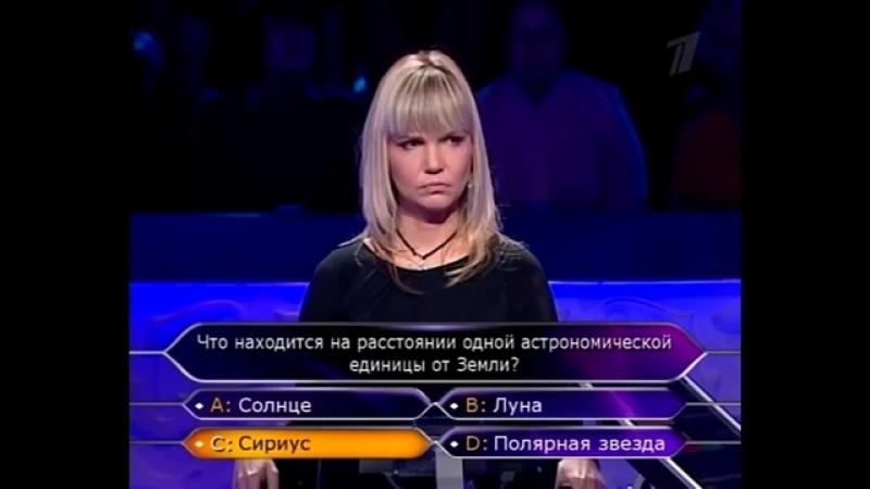 Виктория Железнова в программе «Кто хочет стать миллионером» (21.05.2011)