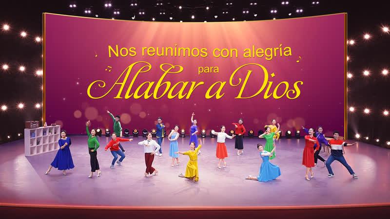 Danza cristiana | Nos reunimos con alegría para alabar a Dios Oh, Dios, te alabamos por siempre