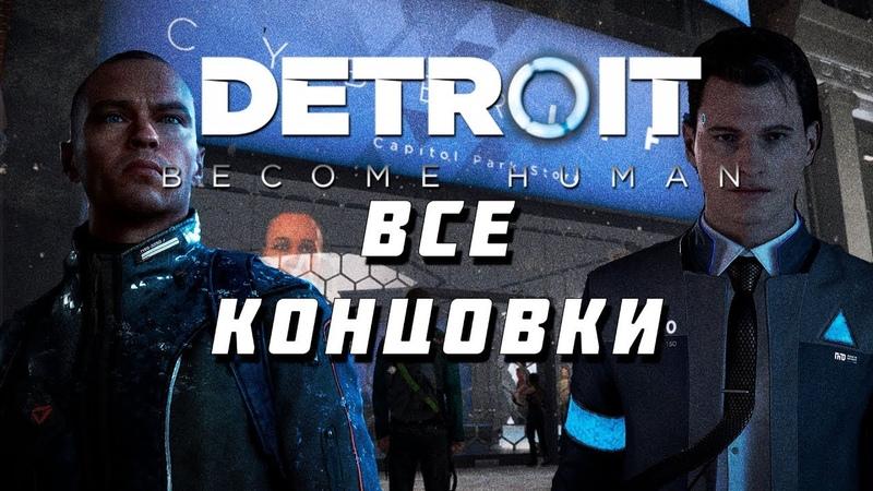 ВСЕ КОНЦОВКИ Detroit: Become Human [Плохая, Хорошая и Секретная]