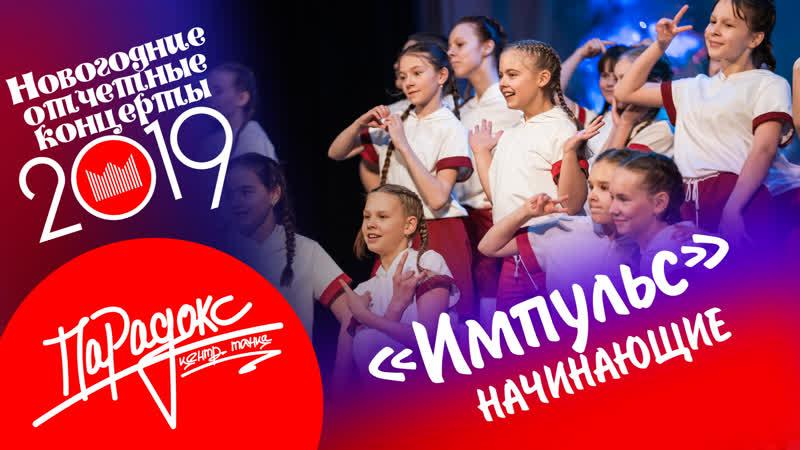 Импульс Девичник 1 2 года занятий танцами