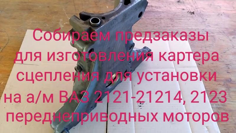 Изготовление картера сцепления для а/м ВАЗ 2121-21213, 2123 для установки переднеприводных моторов.