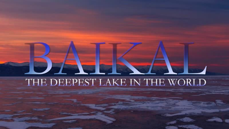 Байкал Baikal 2016 Avaros