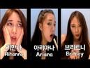 아리아나 그란데가 리한나/브리트니 노래를 부르면!팝 디바 비교분석