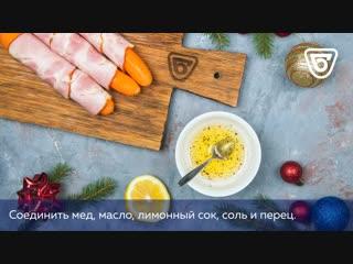 """Морковь, запеченная в шейке Фирменной. Рецепт от """"Омского бекона"""""""