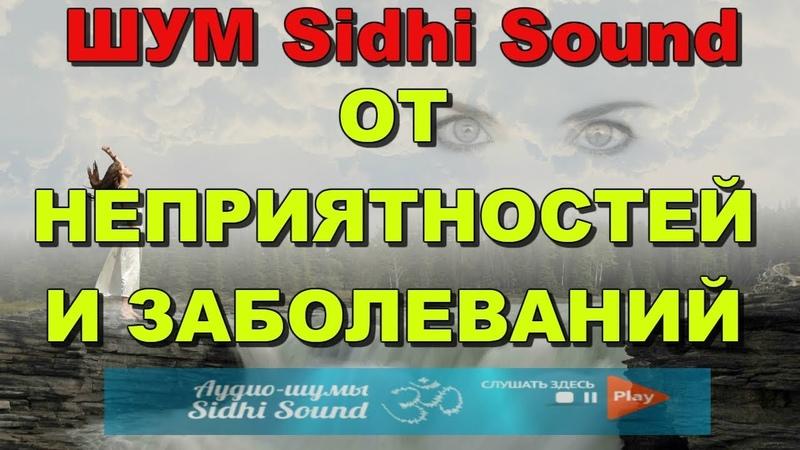 Магия в действии Слушайте данный звук и избавляйтесь от всех заболеваний и неприятностей в жизни