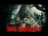 Большая легенда / Big Legend (2018)