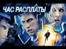 Час расплаты (2003) HD фантастика, боевик, триллер.