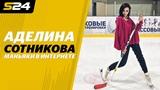 Медведева вместо Туктамышевой на ЧМ, ненависть в соцсетях. ФИГУРКА с Аделиной Сотниковой Sport24