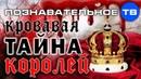 Кровавая тайна королей Познавательное ТВ, Артём Войтенков