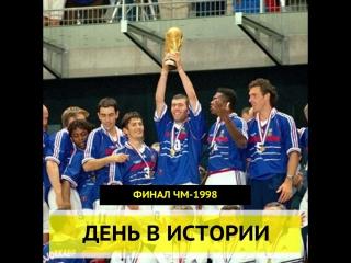 День в истории. Финал ЧМ-1998