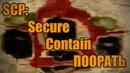 Secure Contain Poorat - Забавные моменты SCP:Secret Laboratory