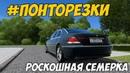 ПОНТОРЕЗКИ. БМВ 760 Е65 CITY CAR DRIVINGРУЛЬ