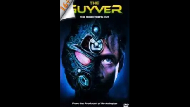 Гайвер (1991) - полнометражный фильм - русская озвучка VHS