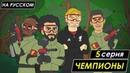 ЧЕМПИОНЫ - МУЛЬТФИЛЬМ ПРО ЗВЁЗД ФУТБОЛА - 5 СЕРИЯ