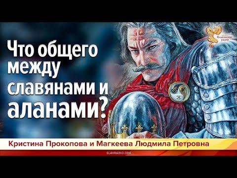 Что общего между славянами и аланами? Магкеева Л.П. Глава 2