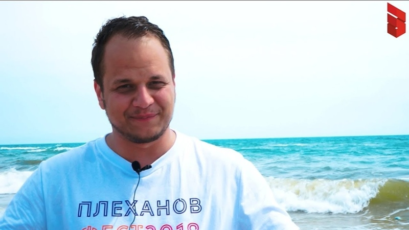 Дневник Плеханов Фест День 4 Интеграции рекламные и профессиональные