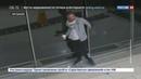 Новости на Россия 24 Ограбление по австралийски на дело только с кофе