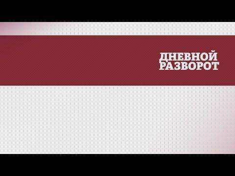Дневной разворот Евгений Бунтман и Нино Росебашвили 7.08.18