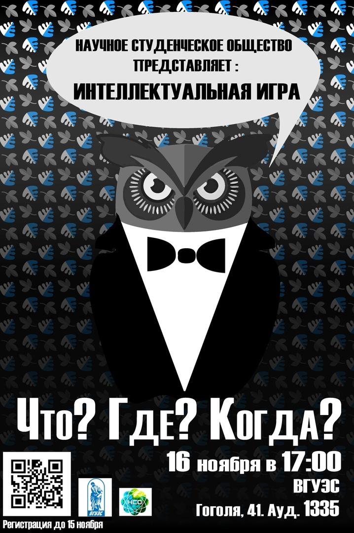 Афиша Владивосток Что? Где? Когда? ВГУЭС