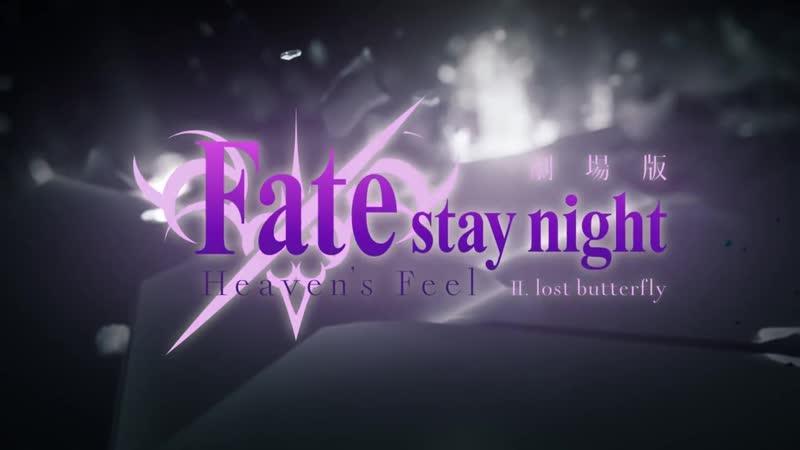 Fate stay night Movie Heavens Feel II Lost Butterfly Trailer 1 2018 Anonesan