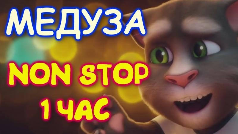 Медуза НОН СТОП 1 час Что бы не ломали кнопку