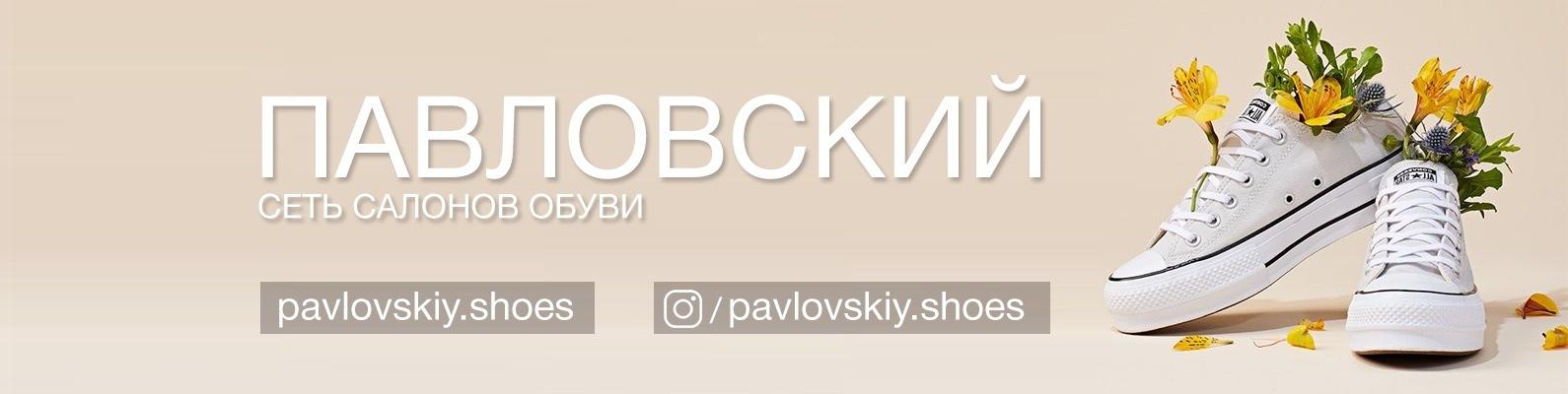 e8ba08f90 Павловский | Cеть салонов обуви | ВКонтакте