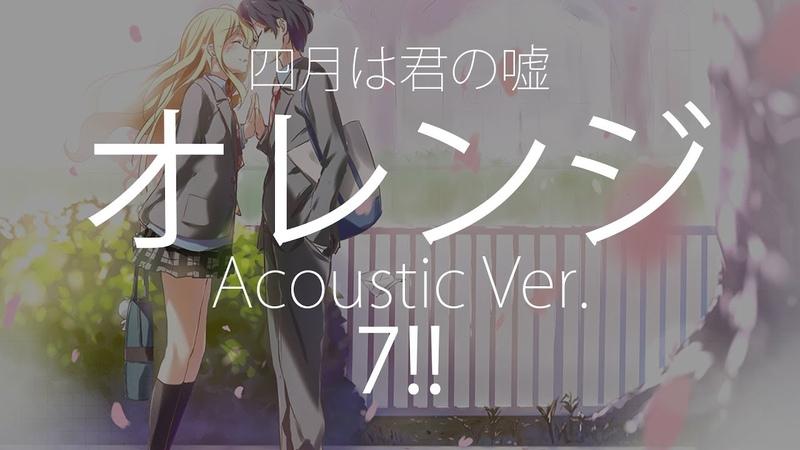 HD 四月是你的謊言 Shigatsu wa kimi no uso ED3 7 オレンジ Acoustic Ver 中日字幕