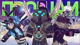 ПРОЩАЙ - Майнкрафт Клип Анимация (На Русском) Goodbye Minecraft Song Animation