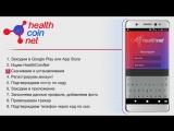 Как установить приложение Health Сoin Net Видеоинструкция