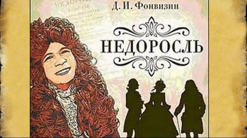 Д.Фонвизин. Недоросль. Спектакль Малого театра