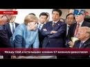 Анонс Между США и остальными членами G7 возникли разногласия