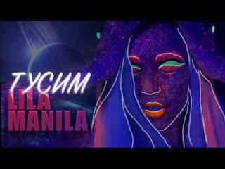 Lila Manila - Тусим / Лила Манила / Official video