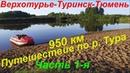 Путешествие по р Тура 950 км ЧАСТЬ 1 Я Верхотурье Туринск Тюмень По следам Ермака 4K