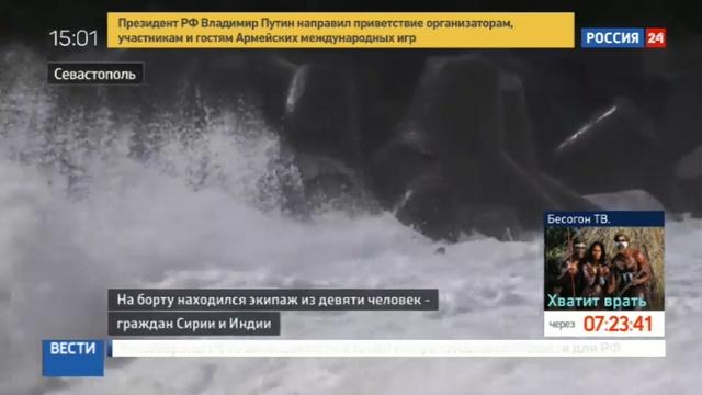 Новости на Россия 24 • Крым: капитан затонувшего сухогруза недооценил шторм