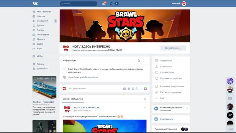 [INQTV] BRAWL STARS Дата глобального релиза! Особые награды, за глобальный релиз Бравл Старс