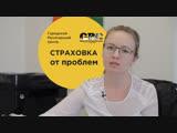 Специалист РЕСО - Гарантия - Светлана.