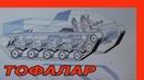 Компания Тофалар строит новый гусеничный вездеход 300 л с