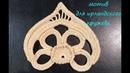 Мотив корона для ирландского кружева\\вяжем по схемам\\
