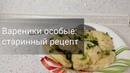 Вареник по-польски с картофельно-творожной начинкой. Нескучный рецепт. Кладовочка с рецептами