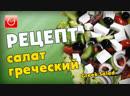 Рецепт Салат Греческий Recipe Greek Salad