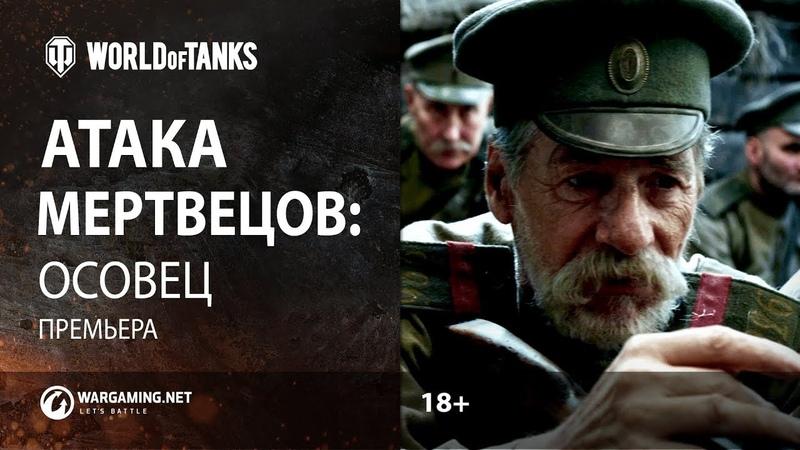 Короткометражный фильм Атака мертвецов Осовец