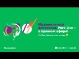 #14 Park Live, день первый | Включайся!